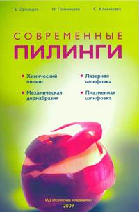 """Книга """"Современные пилинги"""" ИД """"Косметика и Медицина"""""""